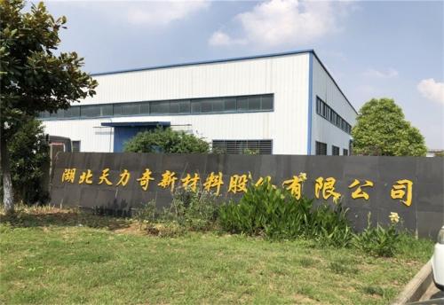 湖北天力奇新材料股份有限公司