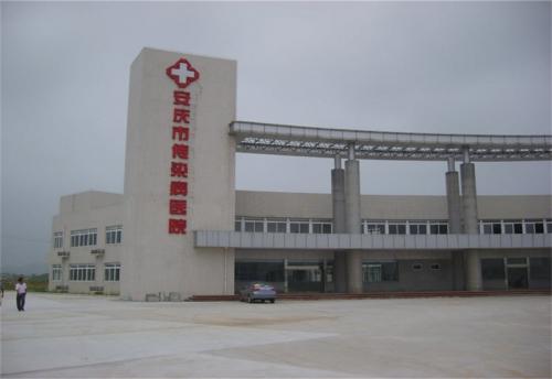 安庆传染病医院