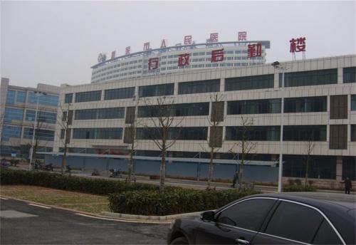 新余人民医院
