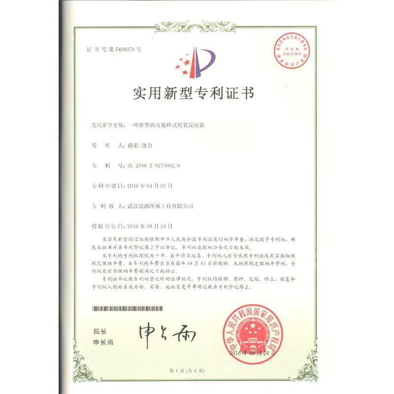 武汉污水处理设备