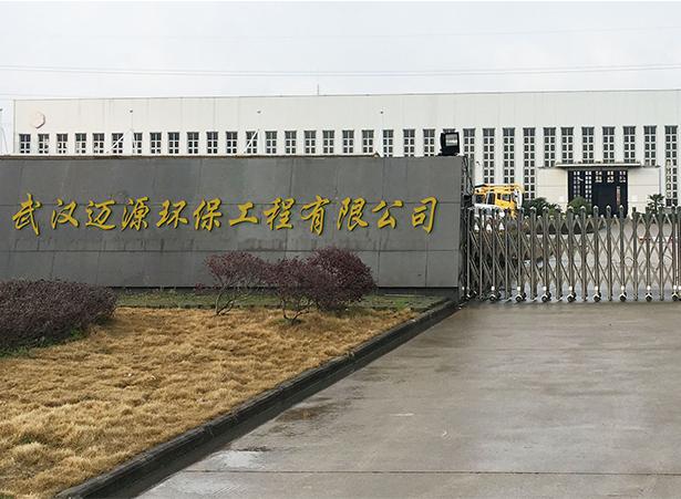 武汉废水处理公司